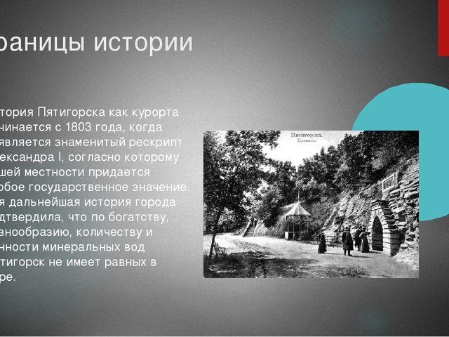 Страницы истории История Пятигорска как курорта начинается с 1803 года, когда...