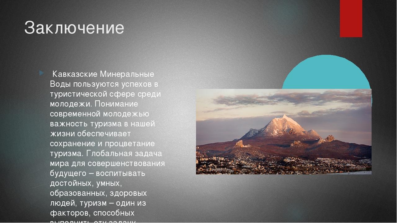 Заключение Кавказские Минеральные Воды пользуются успехов в туристической сфе...