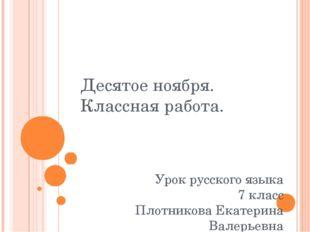 Десятое ноября. Классная работа. Урок русского языка 7 класс Плотникова Екате