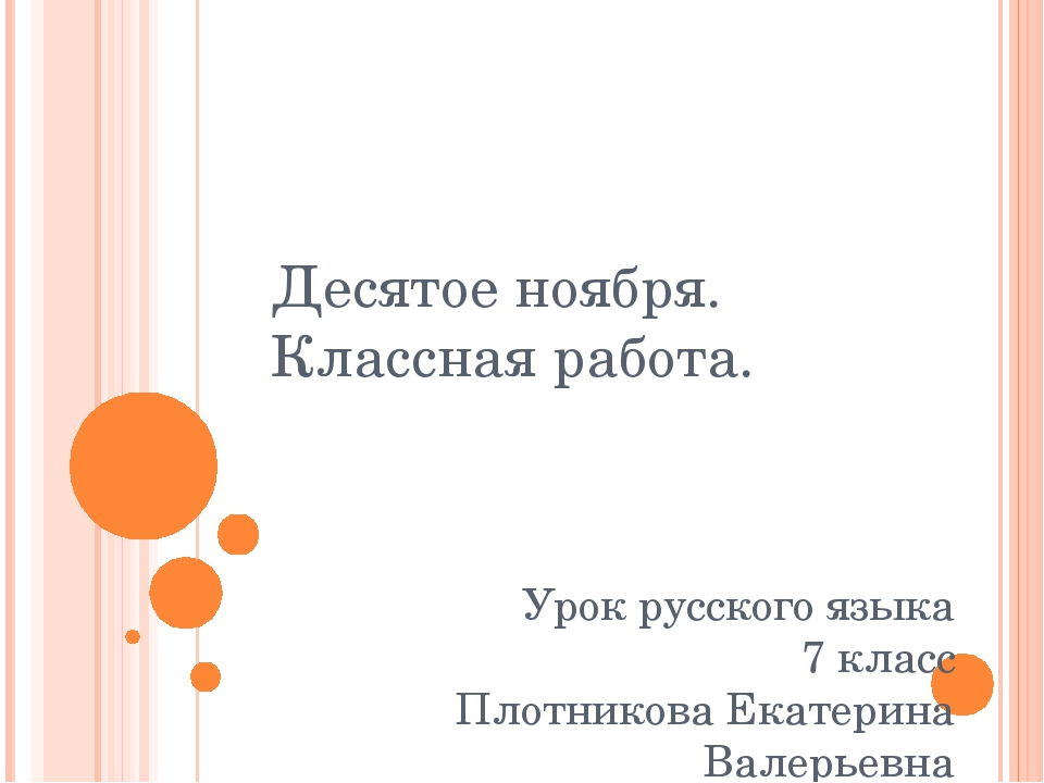 Десятое ноября. Классная работа. Урок русского языка 7 класс Плотникова Екате...