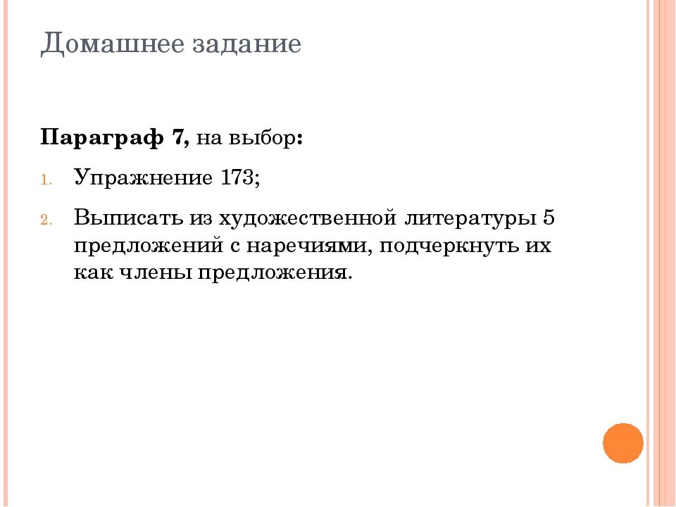 Домашнее задание Параграф 7, на выбор: Упражнение 173; Выписать из художестве...