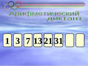 21 13 7 3 1 31