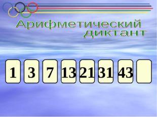 43 31 21 13 7 3 1