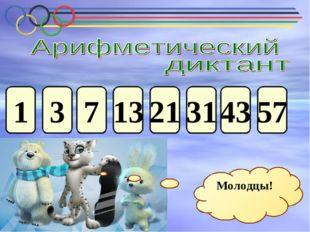 57 43 31 21 13 7 3 1 Молодцы!