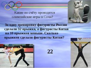 За одну тренировку фигуристы России сделали 32 прыжка, а фигуристы Китая на