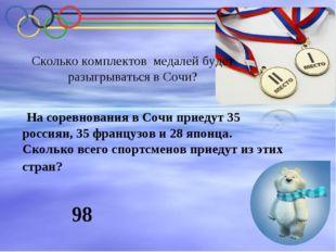 На соревнования в Сочи приедут 35 россиян, 35 французов и 28 японца. Сколько