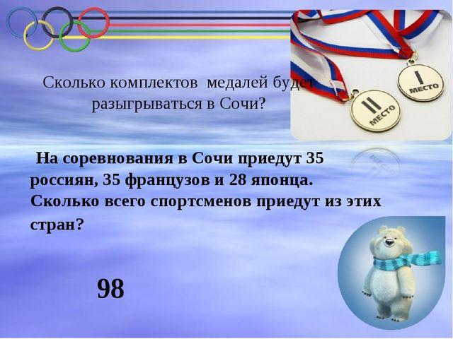На соревнования в Сочи приедут 35 россиян, 35 французов и 28 японца. Сколько...