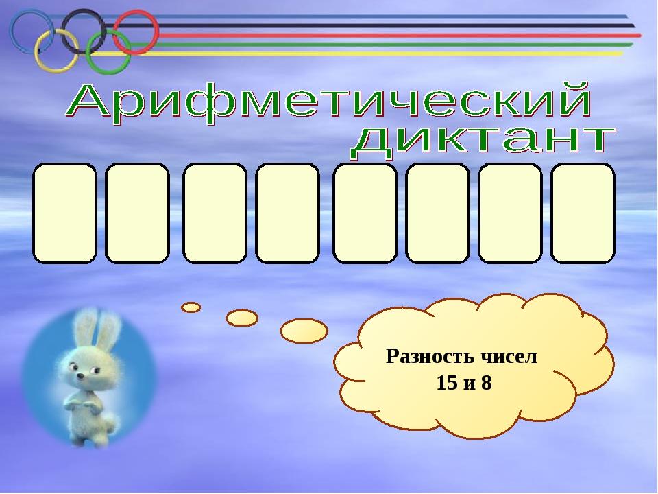 Разность чисел 15 и 8