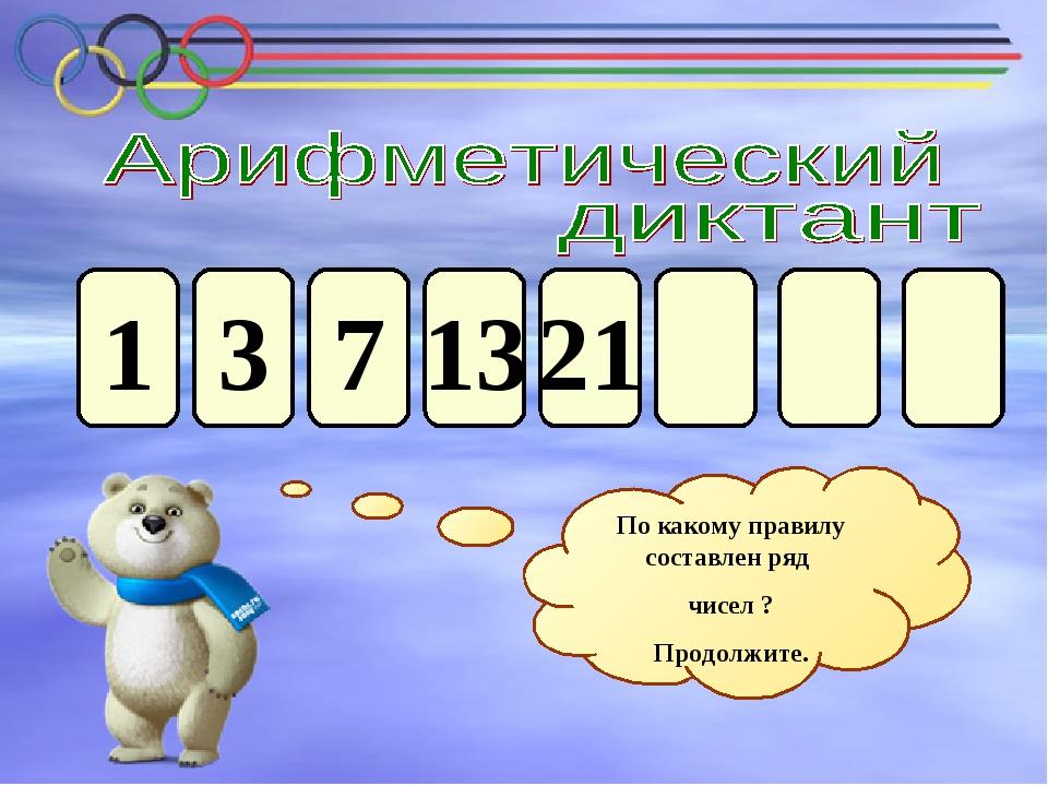 1 3 7 13 21 По какому правилу составлен ряд чисел ? Продолжите.