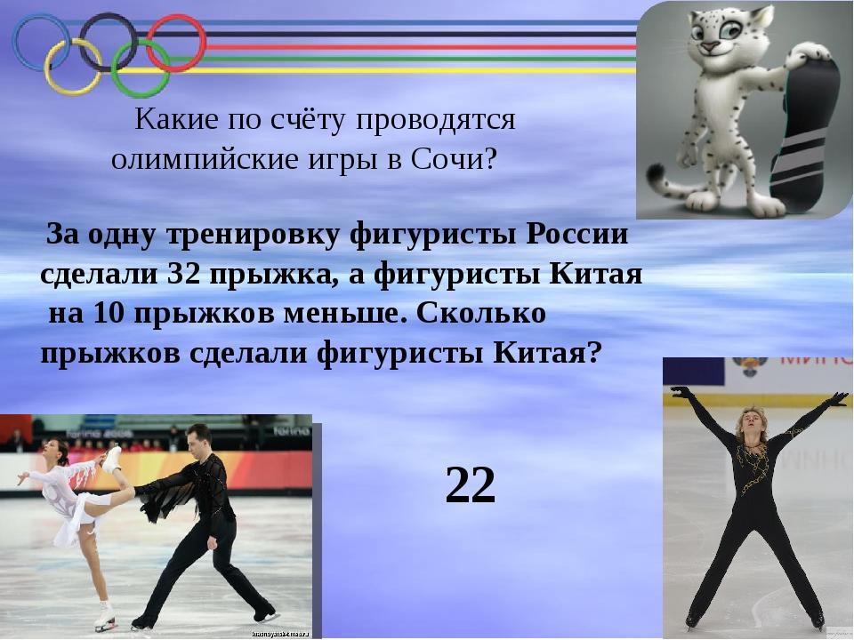За одну тренировку фигуристы России сделали 32 прыжка, а фигуристы Китая на...