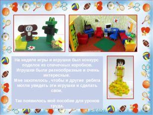 На неделе игры и игрушки был конкурс поделок из спичечных коробков. Игрушки