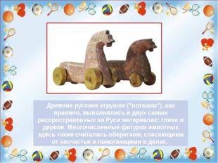 """Древние русские игрушки (""""потешки""""), как правило, выполнялись вдвух самых р"""