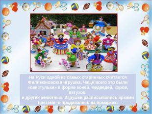 На Руси одной из самых старинных считается Филимоновская игрушка. Чаще всего