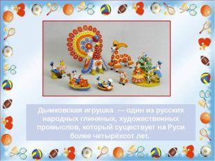 Дымковская игрушка — один из русских народных глиняных,художественных пром