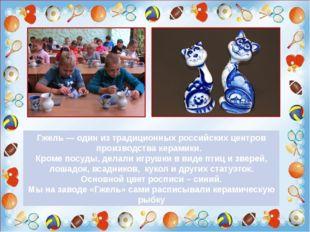 Гжель — один из традиционных российских центров производства керамики. Кром