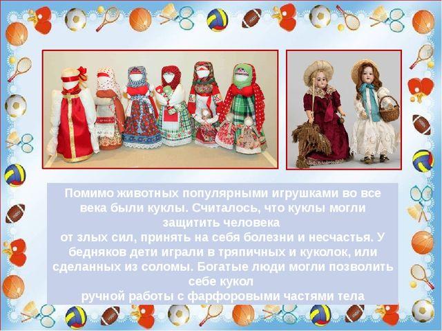 Помимо животных популярными игрушками во все века были куклы. Считалось, что...