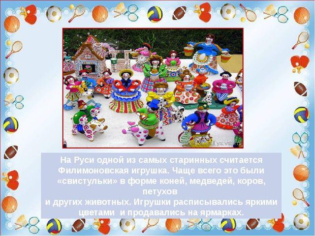 На Руси одной из самых старинных считается Филимоновская игрушка. Чаще всего...
