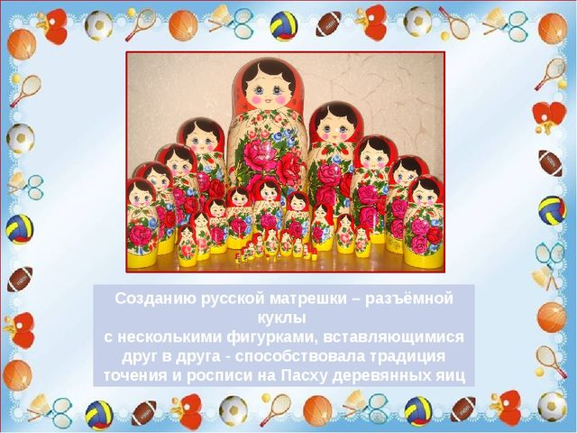 Созданию русской матрешки – разъёмной куклы с несколькими фигурками, вставля...