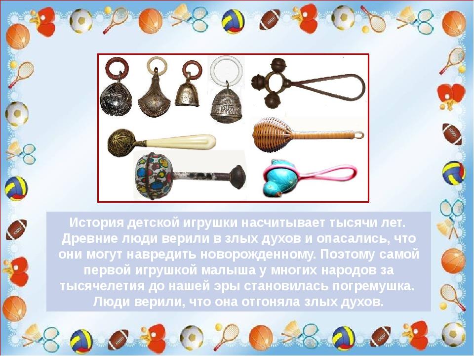 История детской игрушки насчитывает тысячи лет. Древние люди верили в злых...