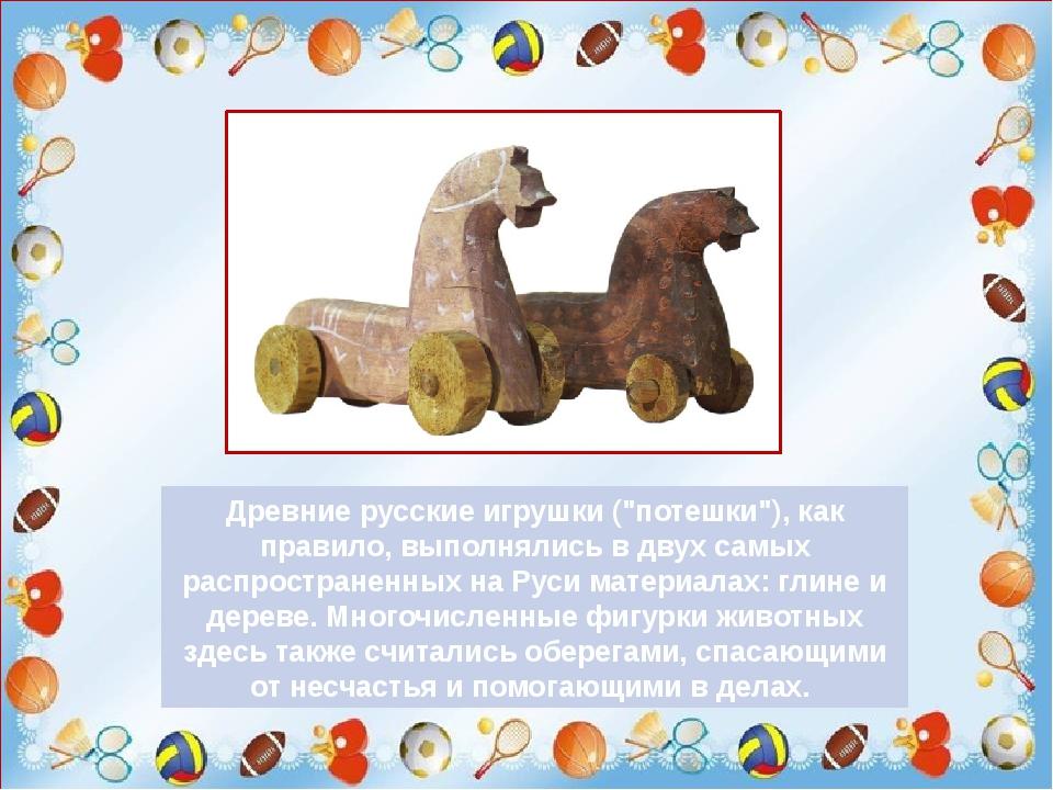 """Древние русские игрушки (""""потешки""""), как правило, выполнялись вдвух самых р..."""