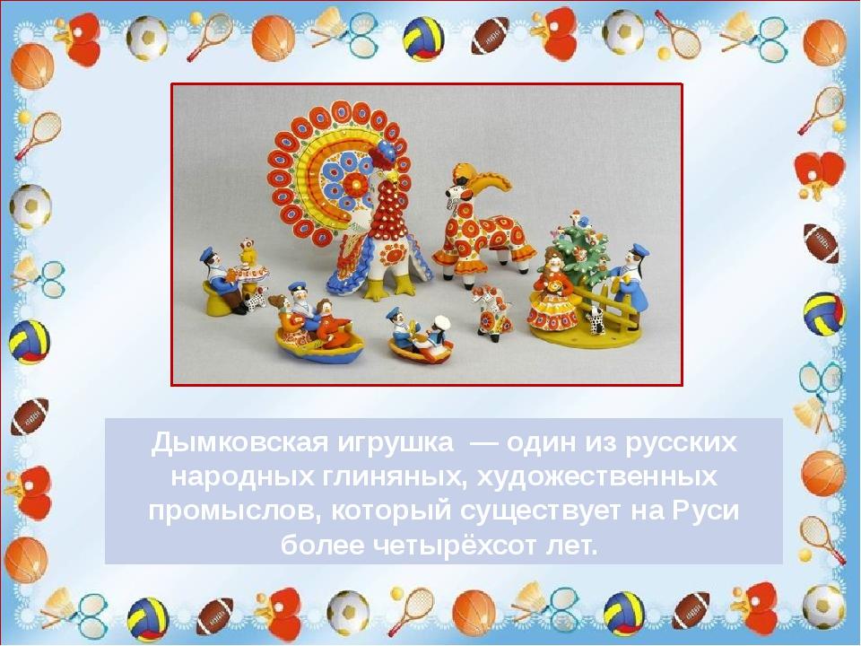 Дымковская игрушка — один из русских народных глиняных,художественных пром...