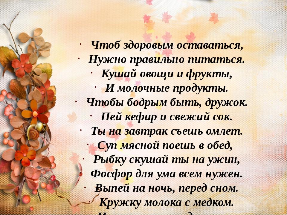 Стих о правильном человеке