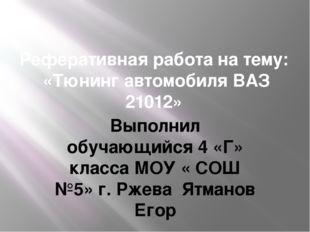Реферативная работа на тему: «Тюнинг автомобиля ВАЗ 21012» Выполнил обучающий