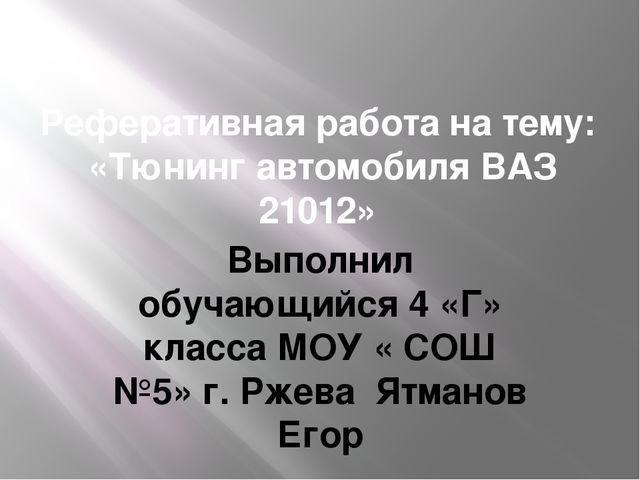 Реферативная работа на тему: «Тюнинг автомобиля ВАЗ 21012» Выполнил обучающий...