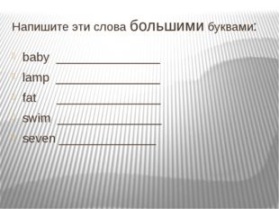 Напишите эти слова большими буквами: baby _______________ lamp ______________