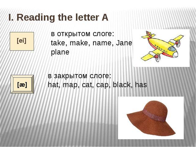 I. Reading the letter A [ei] в открытом слоге: take, make, name, Jane, plane...