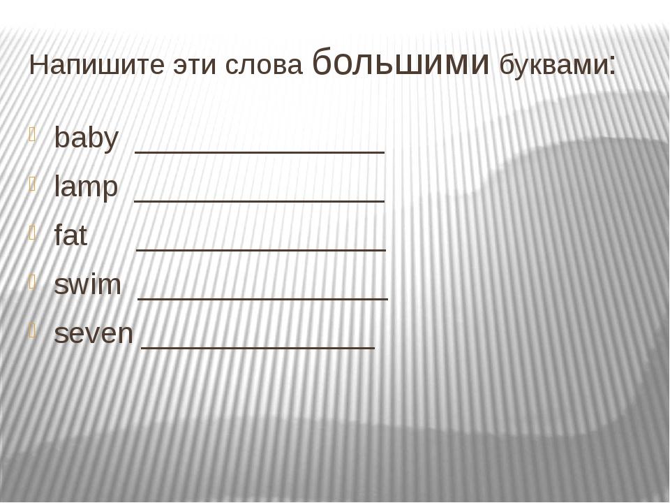 Напишите эти слова большими буквами: baby _______________ lamp ______________...