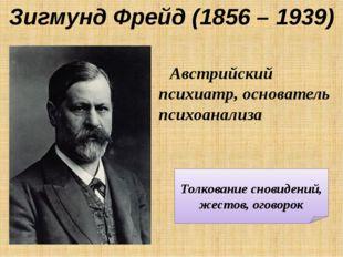 Зигмунд Фрейд (1856 – 1939) Австрийский психиатр, основатель психоанализа Тол
