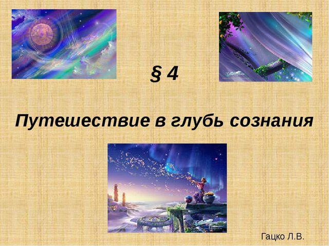 § 4 Путешествие в глубь сознания Гацко Л.В.