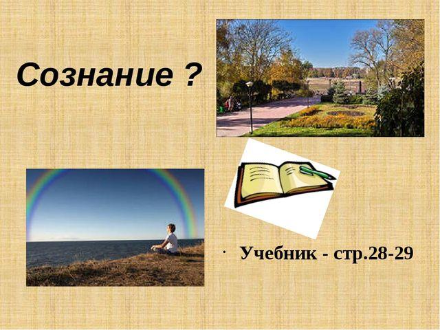 Сознание ? Учебник - стр.28-29