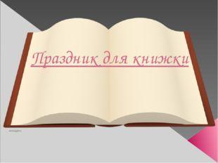 Праздник для книжки