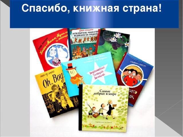 Спасибо, книжная страна!