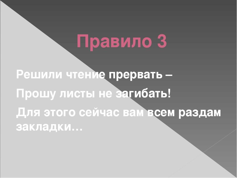 Правило 3 Решили чтение прервать – Прошу листы не загибать! Для этого сейчас...