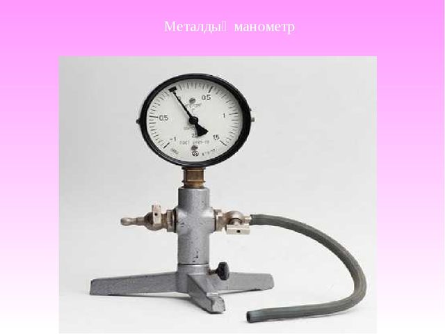 Металдық манометр