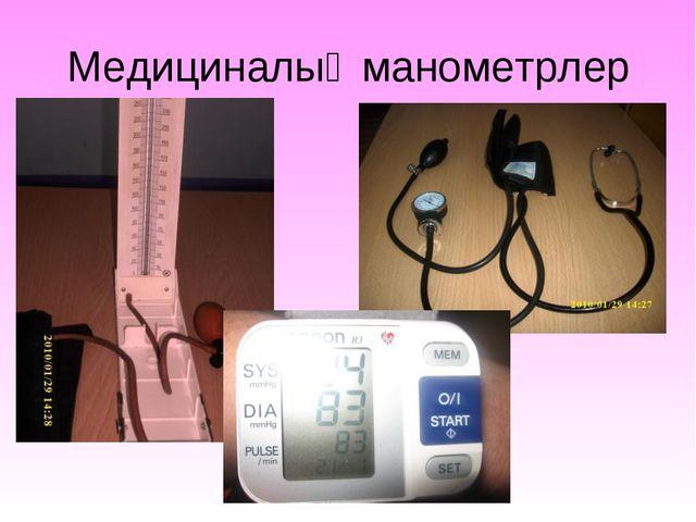 Медициналық манометрлер