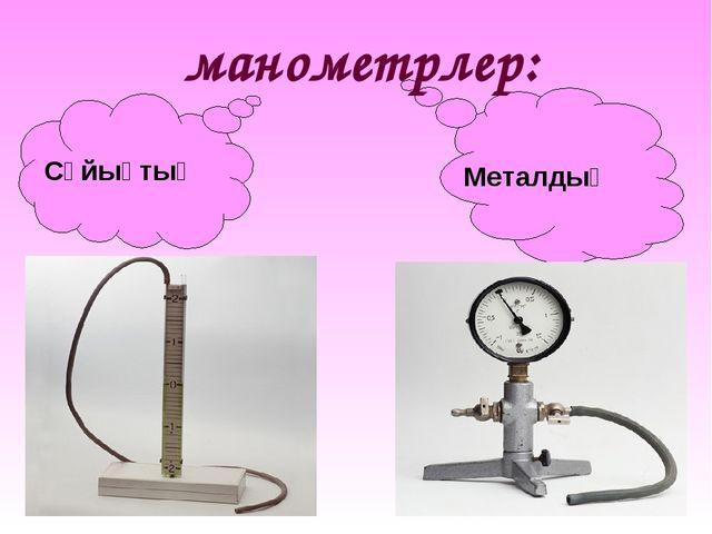 манометрлер: Сұйықтық Металдық