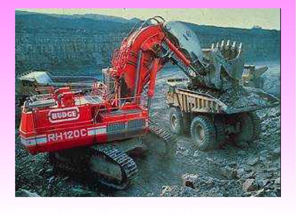 Применение в горной и нефтедобывающей промышленностях