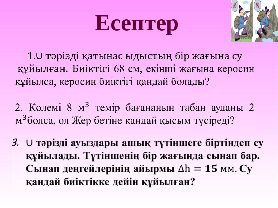 Есептер