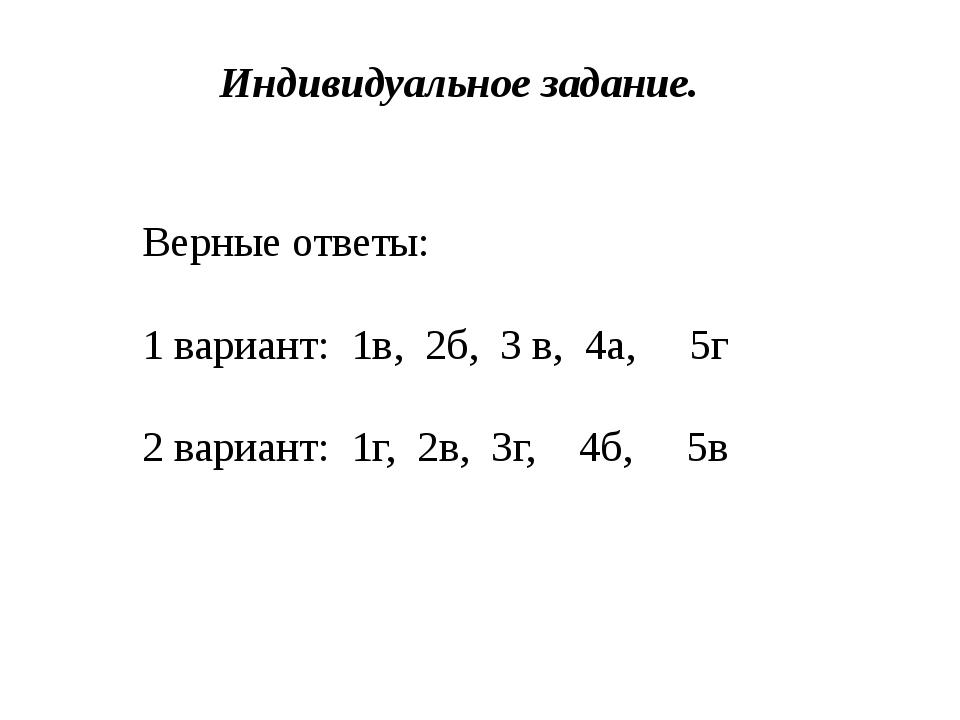 Индивидуальное задание. Верные ответы: 1 вариант: 1в, 2б, 3 в, 4а, 5г 2 вариа...