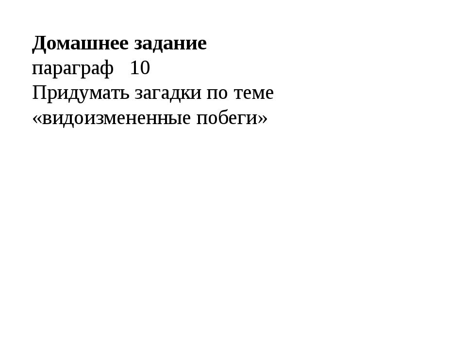 Домашнее задание параграф 10 Придумать загадки по теме «видоизмененные побеги»