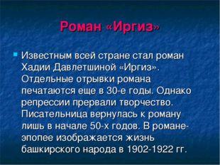 Роман «Иргиз» Известным всей стране стал роман Хадии Давлетшиной «Иргиз». Отд