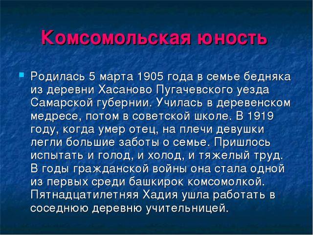 Комсомольская юность Родилась 5 марта 1905 года в семье бедняка из деревни Ха...