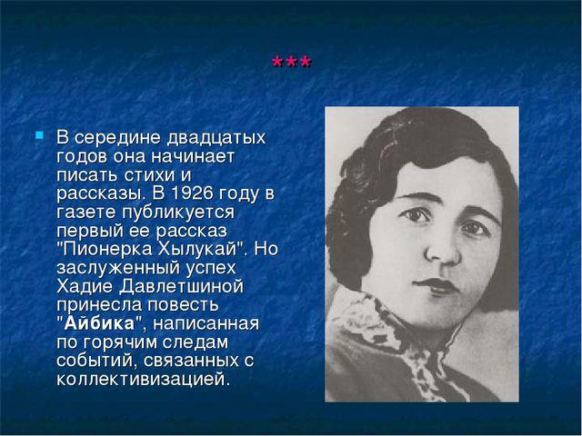 *** В середине двадцатых годов она начинает писать стихи и рассказы. В 1926 г...