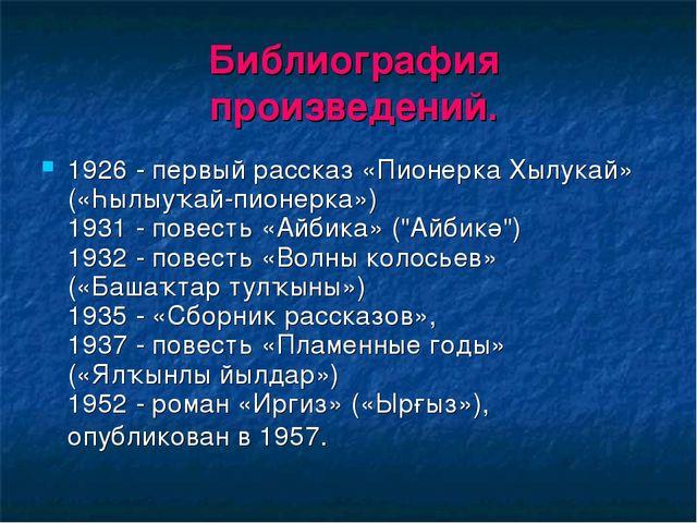 Конспекты уроков по истории и культуре башкортостана икб