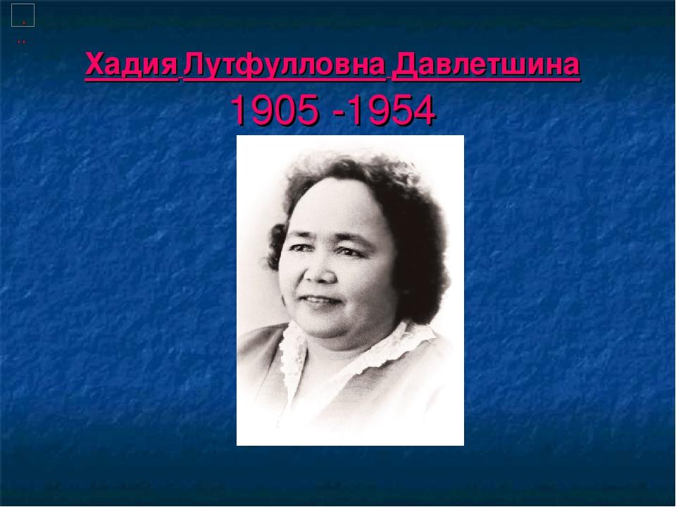 Хадия Лутфулловна Давлетшина 1905 -1954