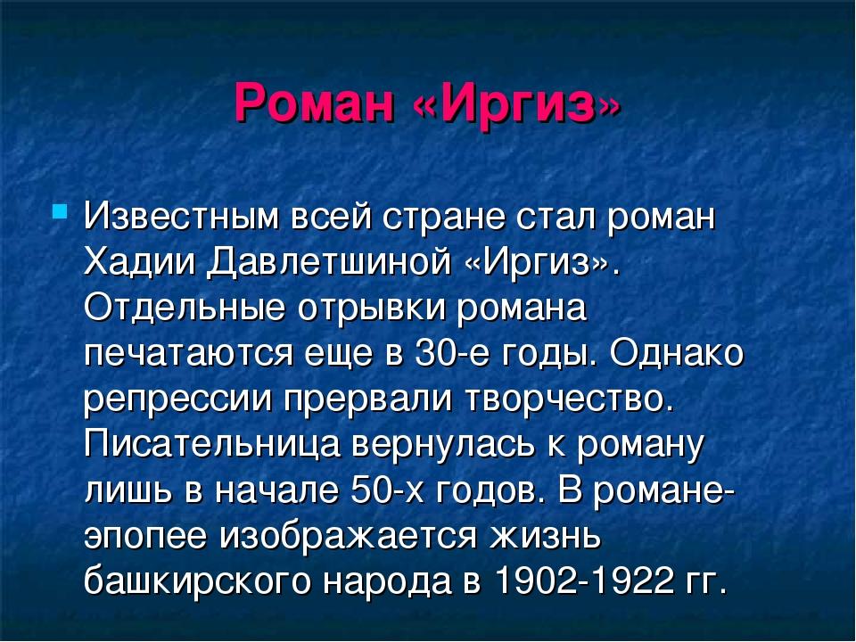 Роман «Иргиз» Известным всей стране стал роман Хадии Давлетшиной «Иргиз». Отд...